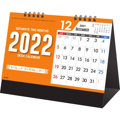 セパレート2ヶ月カレンダー JT201