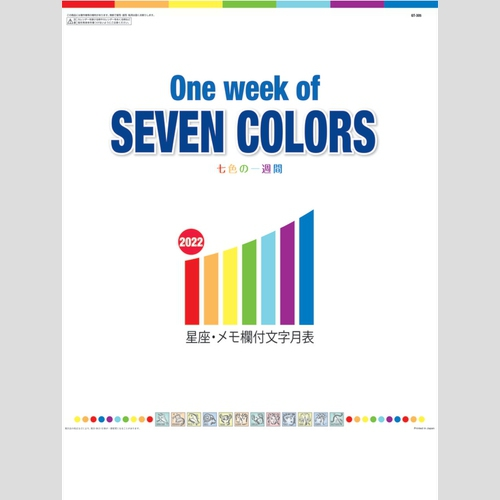One Week of SEVEN COLORS  7色の一週間  GT305