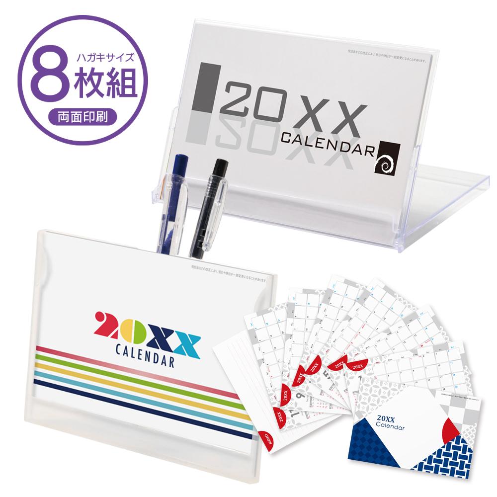 【早期割引】オリジナル卓上カレンダー8枚組