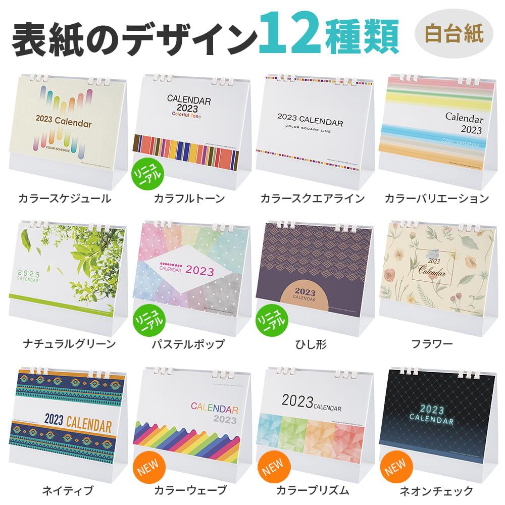 【早期割引】オリジナル卓上カレンダー16枚組