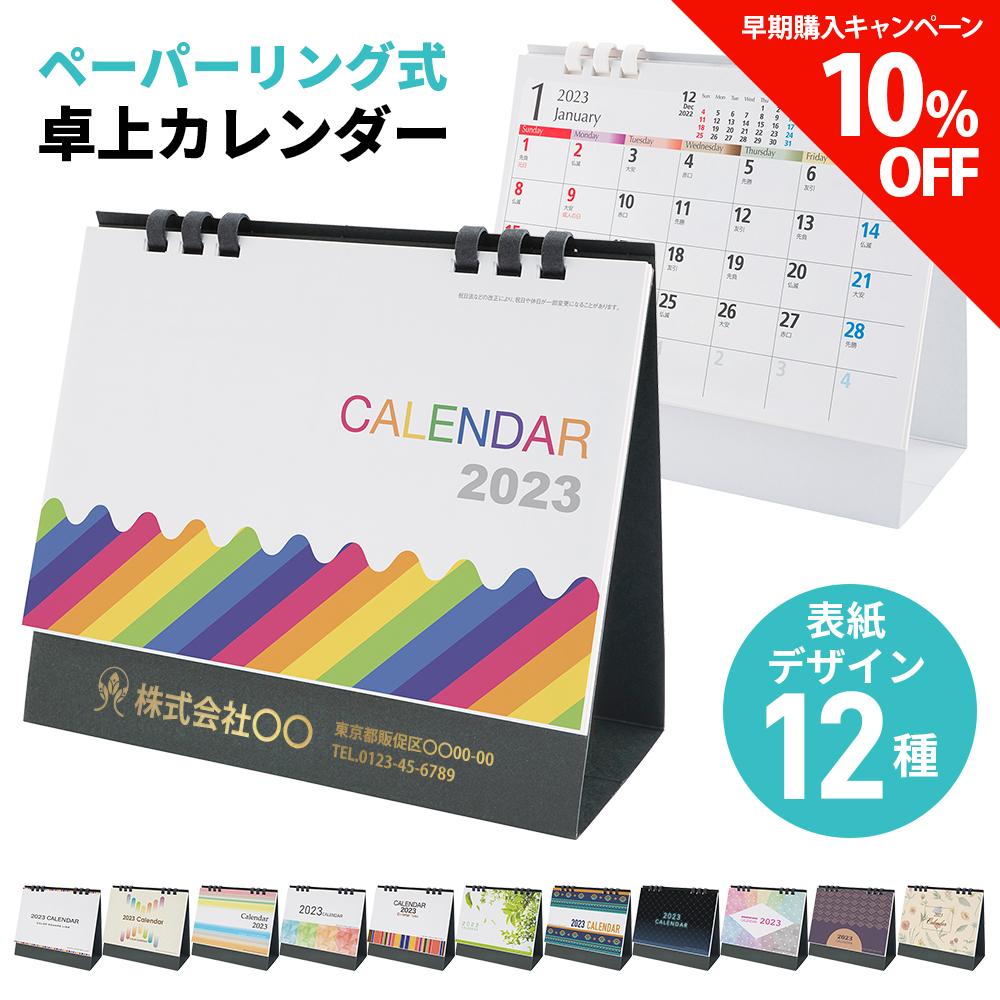 【早期割引】ペーパーリング式卓上カレンダー(大)